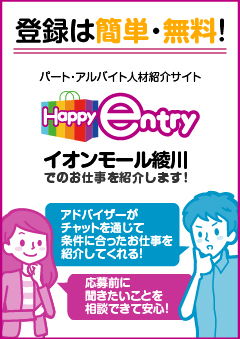 Happy Entry