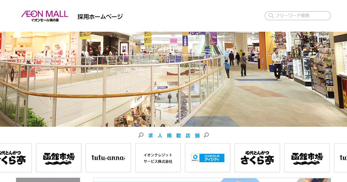 イオン 高の原 イオン銀行:イオンモール高の原店  店舗詳細 イオン銀行