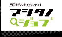 アシタノジョブ 明日が見つかる求人サイト キワヨシ株式会社
