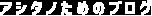 アシタノためのブログ