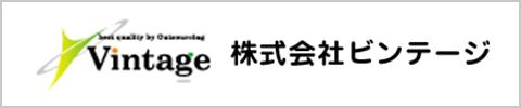 株式会社ビンテージ