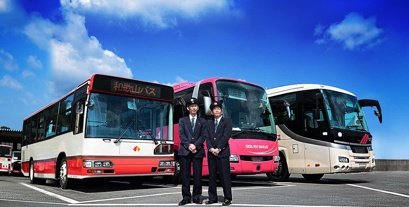 カード 和歌山 バス ic