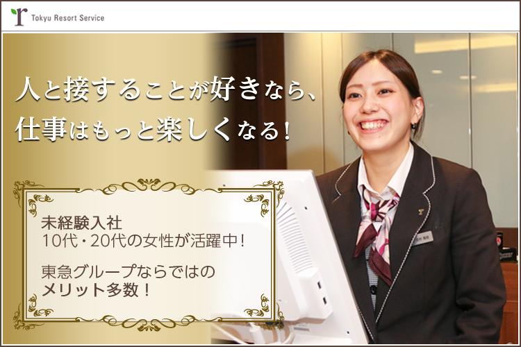 株式会社東急リゾートサービス ...