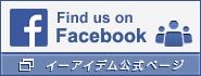 Share facebook イーアイデム公式facebookページ