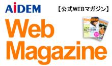 AiDEM 公式WEBマガジン